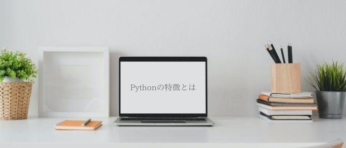 Pythonの特徴とは