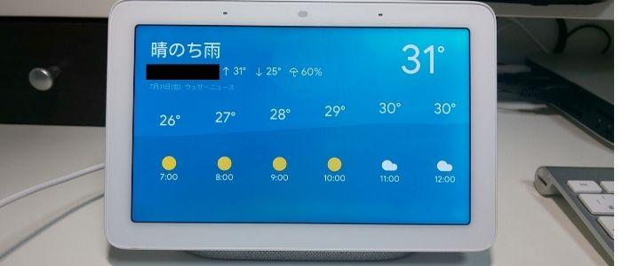 天気予報の画面