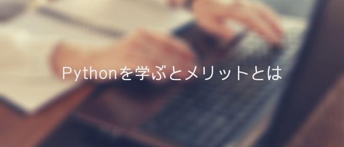 Pythonを学ぶとメリットとは
