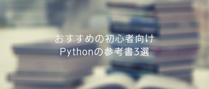 おすすめの初⼼者向けPythonの参考書3選