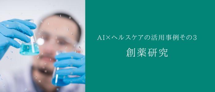 AI×ヘルスケアの活用事例その3:創薬研究