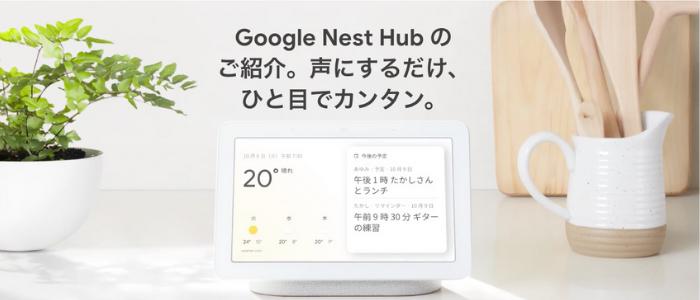 Google Nest Hubスクショ