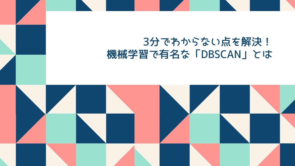 DBSCANのイメージ