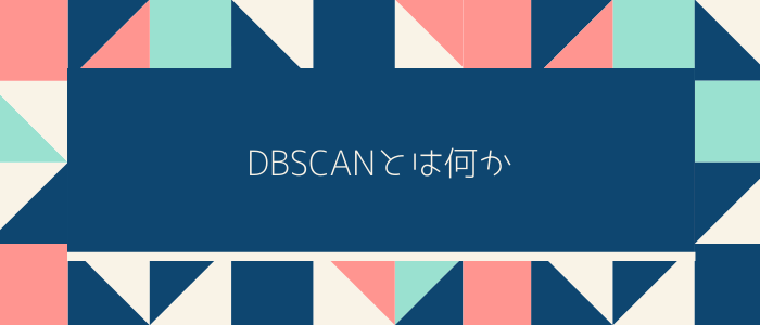 DBSCANとは何か