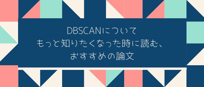 DBSCANについてもっと知りたくなった時に読む、おすすめの論文