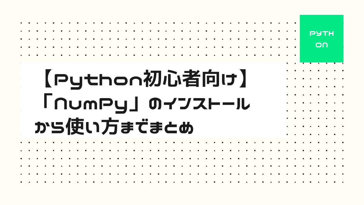 【python初心者向け】「numpy」のインストールから使い方までまとめ