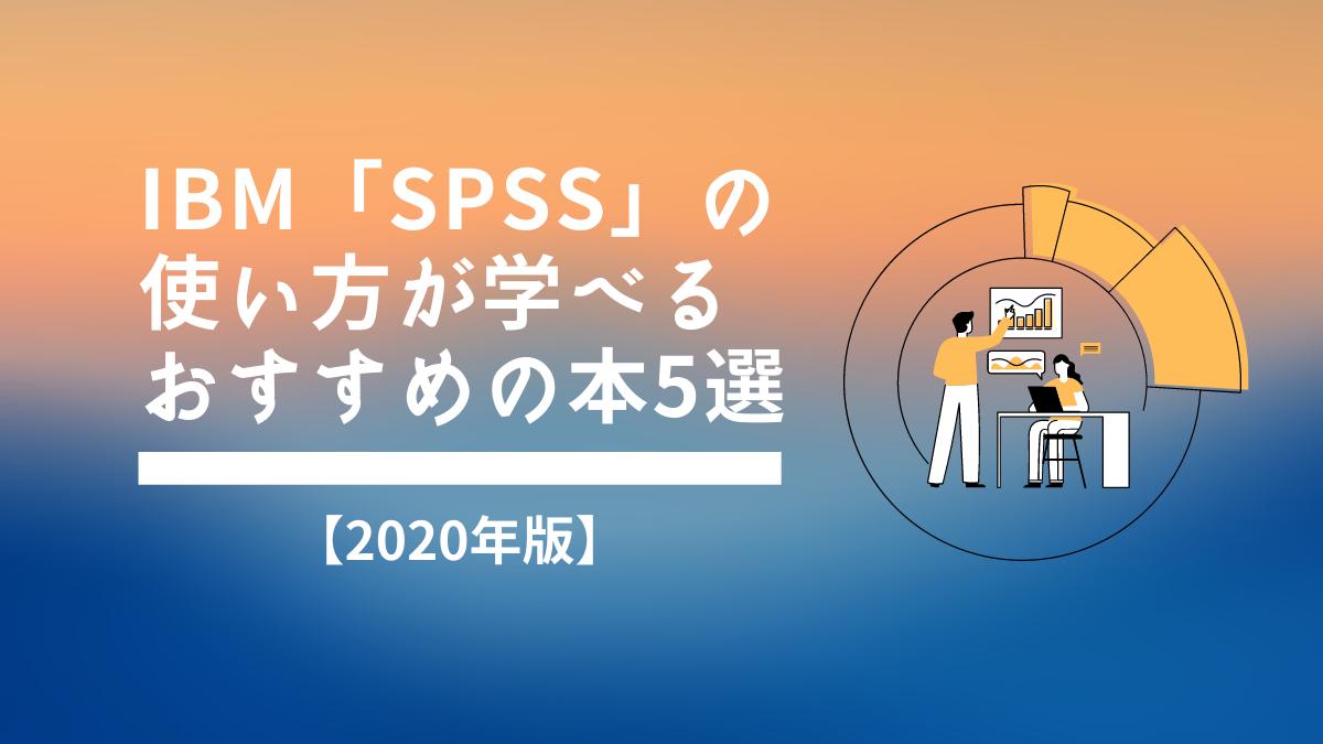 タイトル:IBM「SPSS」の使い方が学べるおすすめの本5選【2020年版】のイメージ