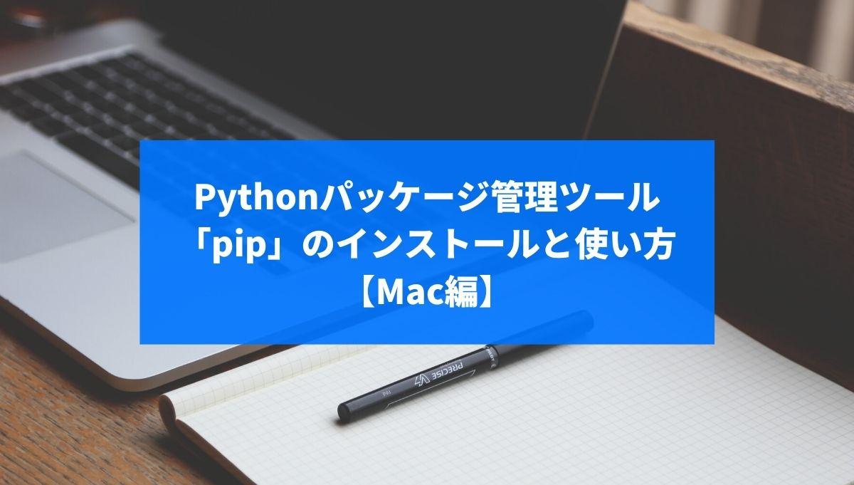 Pythonパッケージ管理ツール「pip」のインストールと使い方