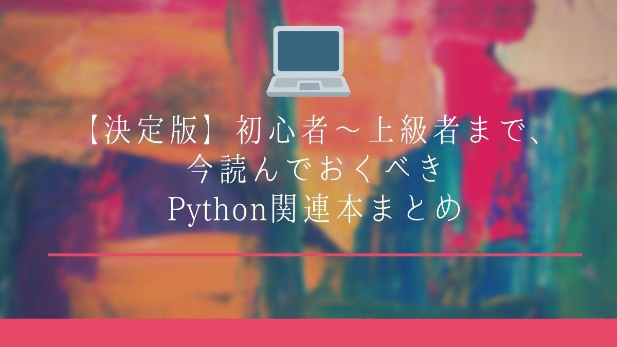 【決定版】初心者〜上級者まで、今読んでおくべきPython関連本まとめ