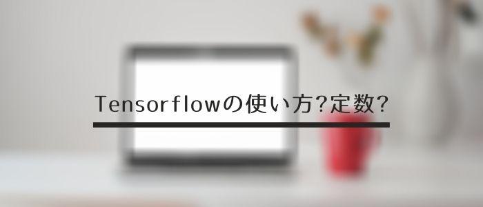 Tensorflowの使い方?定数?