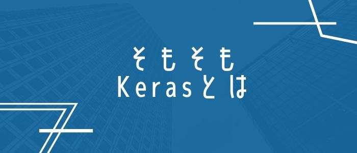 Kerasのイメージ