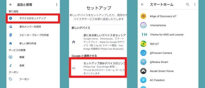 Google Homeでの設定画面