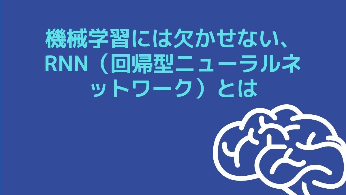 機械学習には欠かせない、RNN(回帰型ニューラルネットワーク)とは