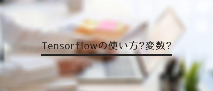 Tensorflowの使い方?変数?