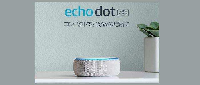Amazon「Echo Dot」
