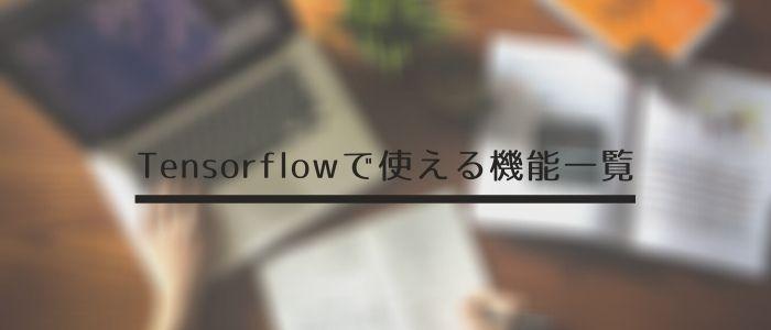 Tensorflowで使える機能一覧