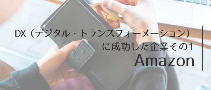 DX(デジタル・トランスフォーメーション)に成功した企業その1:Amazon
