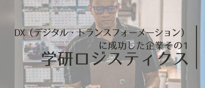 DX(デジタル・トランスフォーメーション)に成功した企業その3:学研ロジスティクス