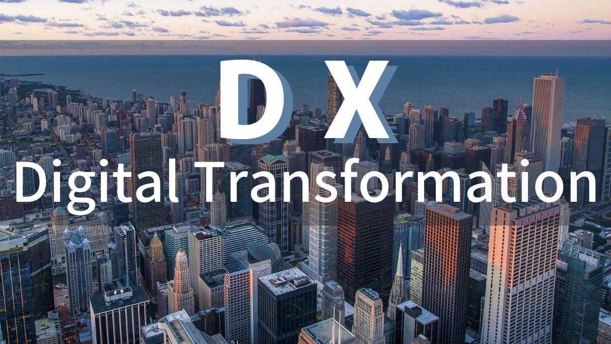DXのイメージ