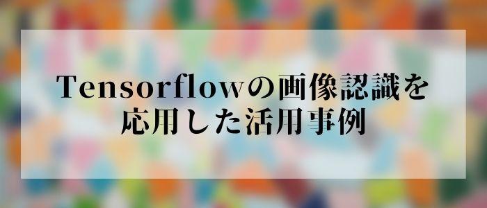 Tensorflowの画像認識を応用した活用事例