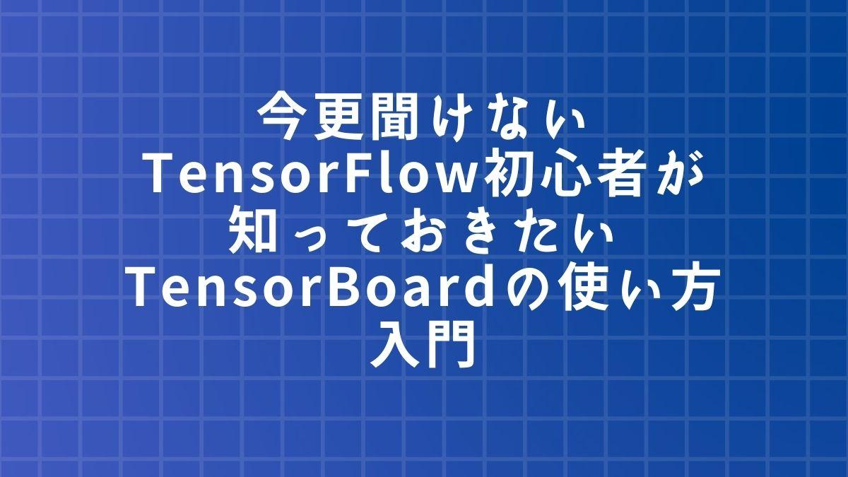 今更聞けないTensorFlow初心者が知っておきたいTensorBoardの使い方入門