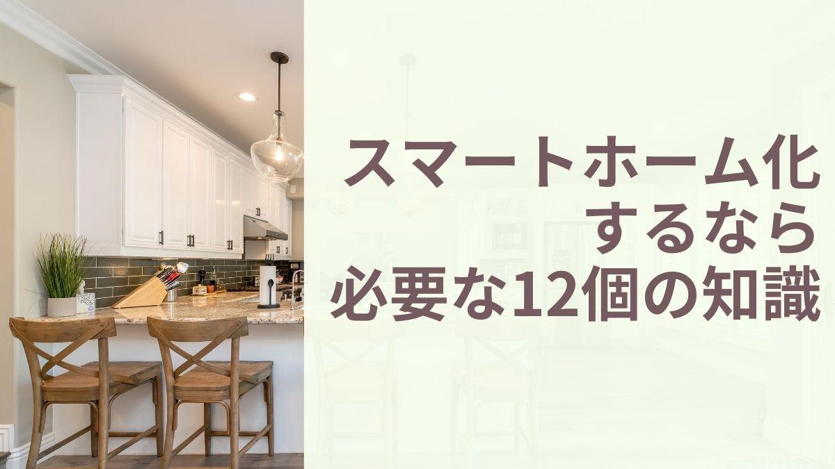 あなたが家をスマートホーム化するなら、最低限必要な12個の知識