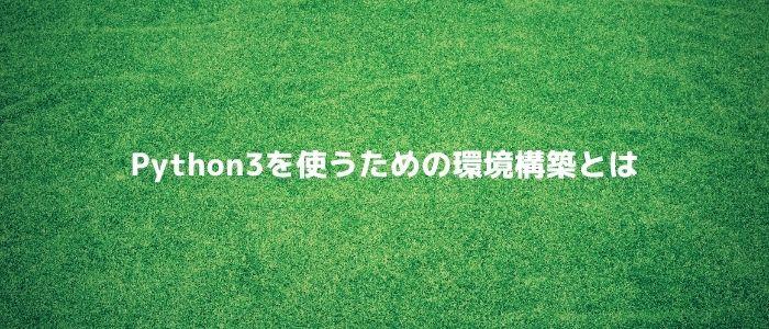 Python3を使うための環境構築とは