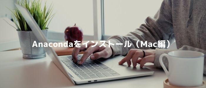 Anacondaをインストール(Mac編)