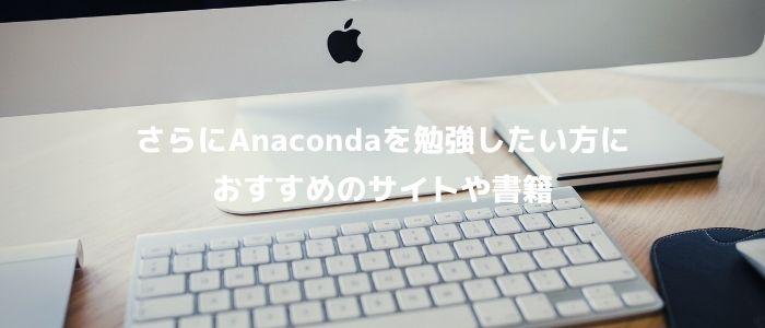 さらにAnacondaを勉強したい方におすすめのサイトや書籍