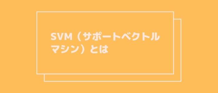 SVMのイメージ