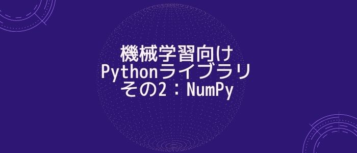 NumPyのイメージ