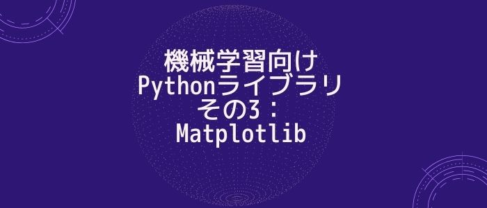 Matplotlibのイメージ