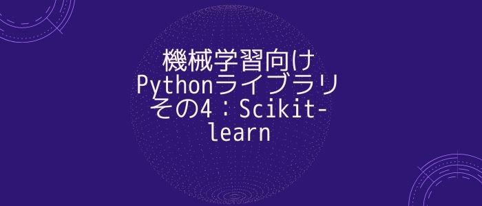 Sclit-learnのイメージ