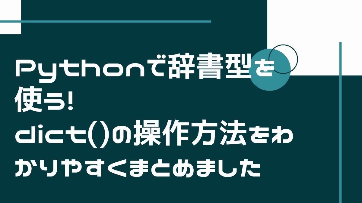 Pythonで辞書型を使う!dict()の操作方法をわかりやすくまとめました
