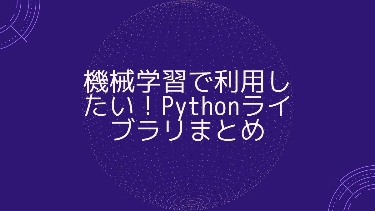 【2020年版】機械学習で利用したい!Pythonライブラリまとめ