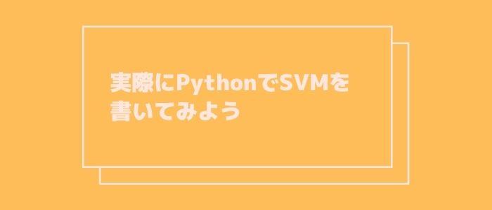 SVMを書くイメージ
