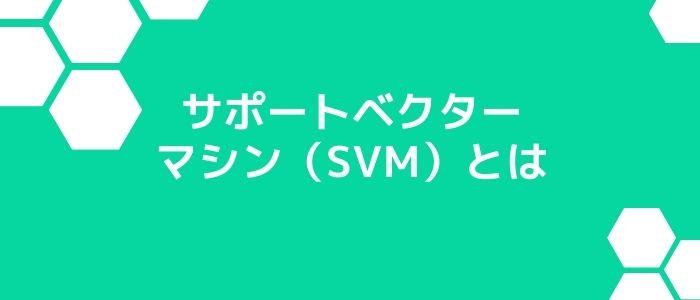 サポートベクターマシンのイメージ