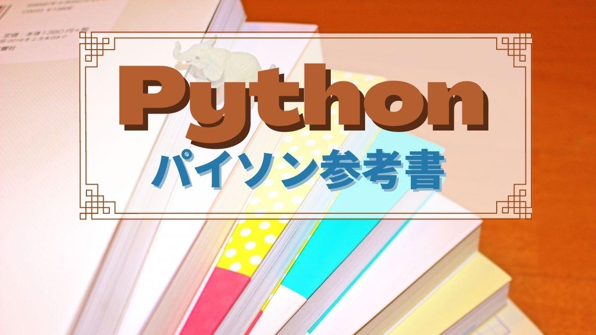 python参考書