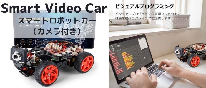 スマートビデオカー