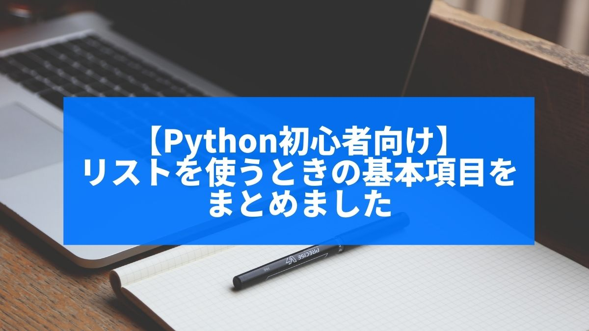 【Python初心者向け】リストを使うときの基本項目をまとめました