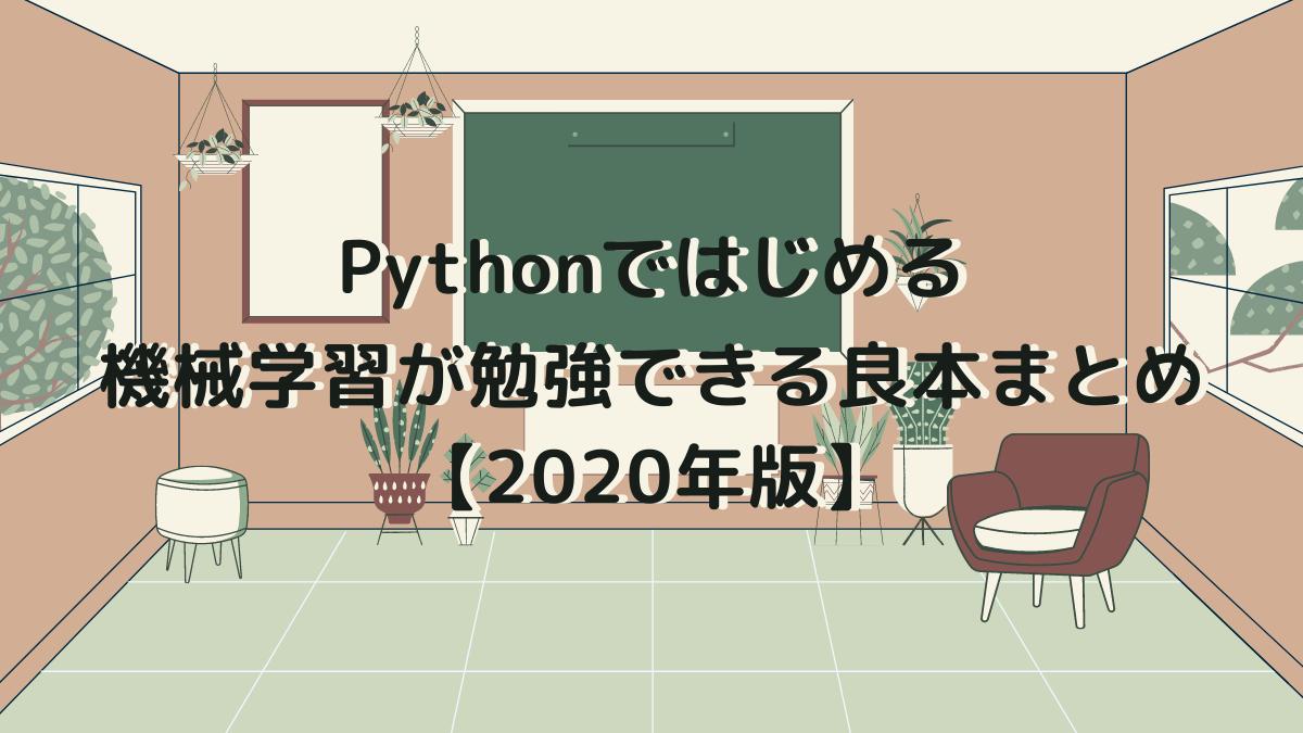 Pythonではじめる機械学習が勉強できる良本まとめ【2020年版】