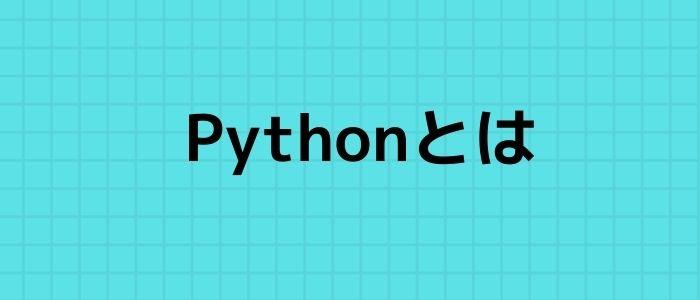 Pythonのイメージ