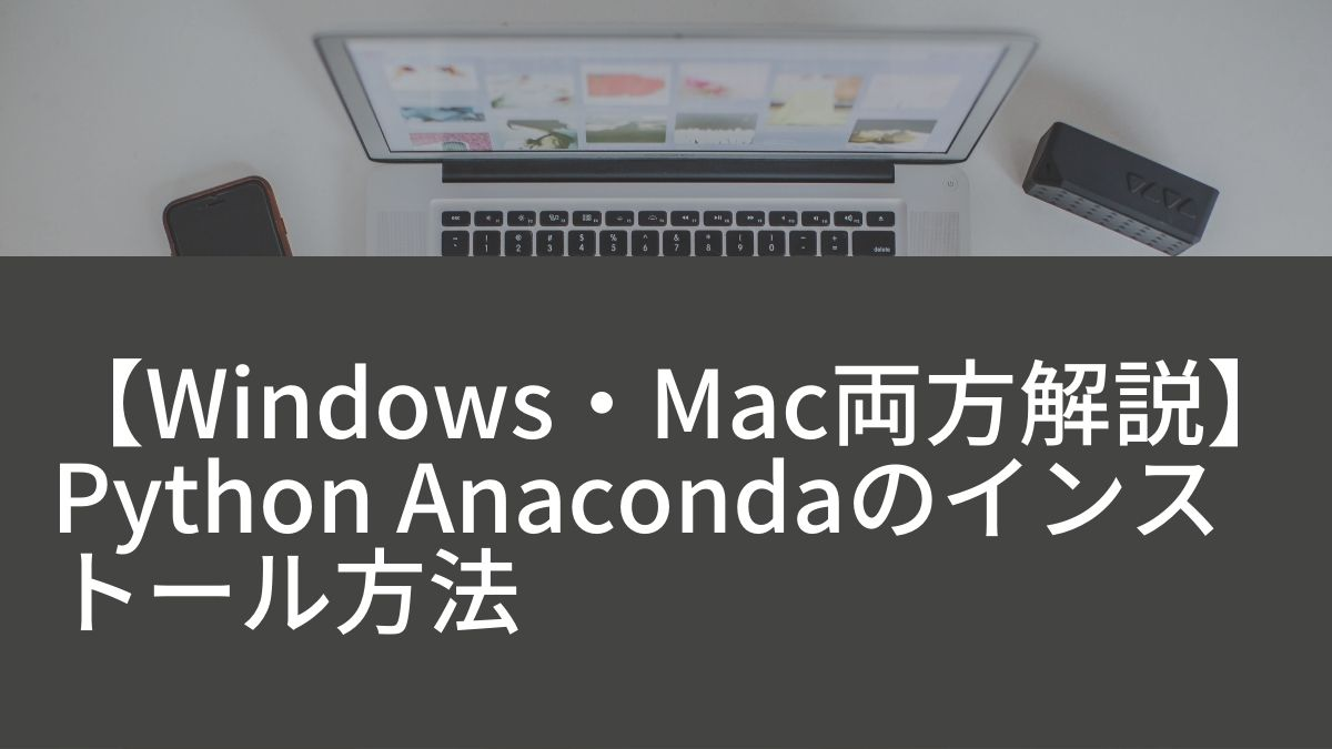 【Windows・Mac両方解説】Python Anacondaのインストール方法