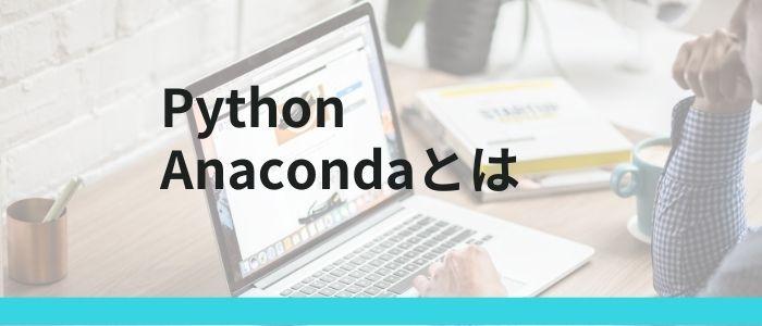 Python Anacondaのイメージ