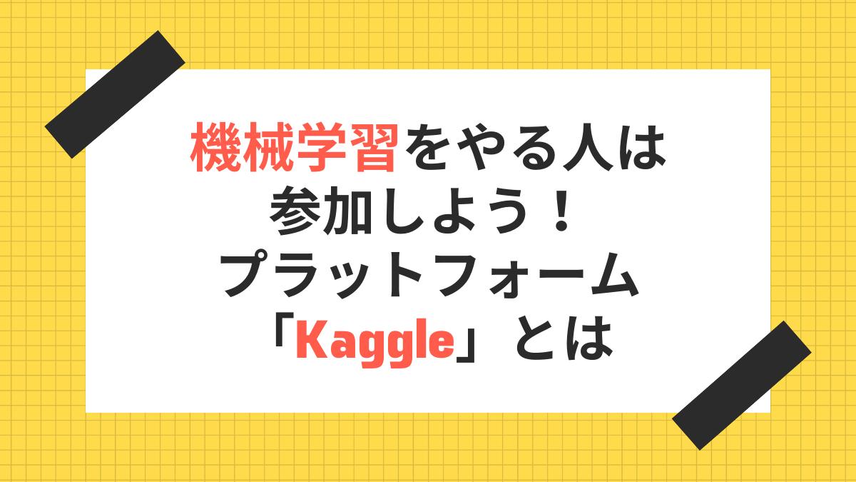 機械学習をやる人は参加しよう!プラットフォーム「Kaggle」とは