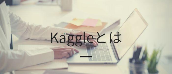 Kaggleとは