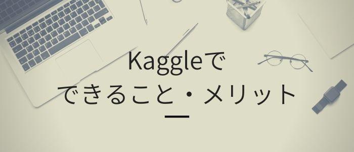 Kaggleでできること・メリット