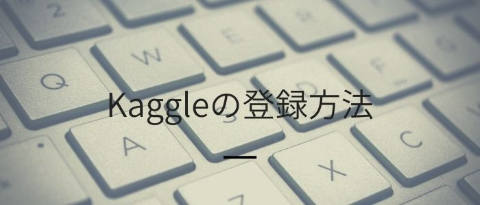 Kaggleの登録方法