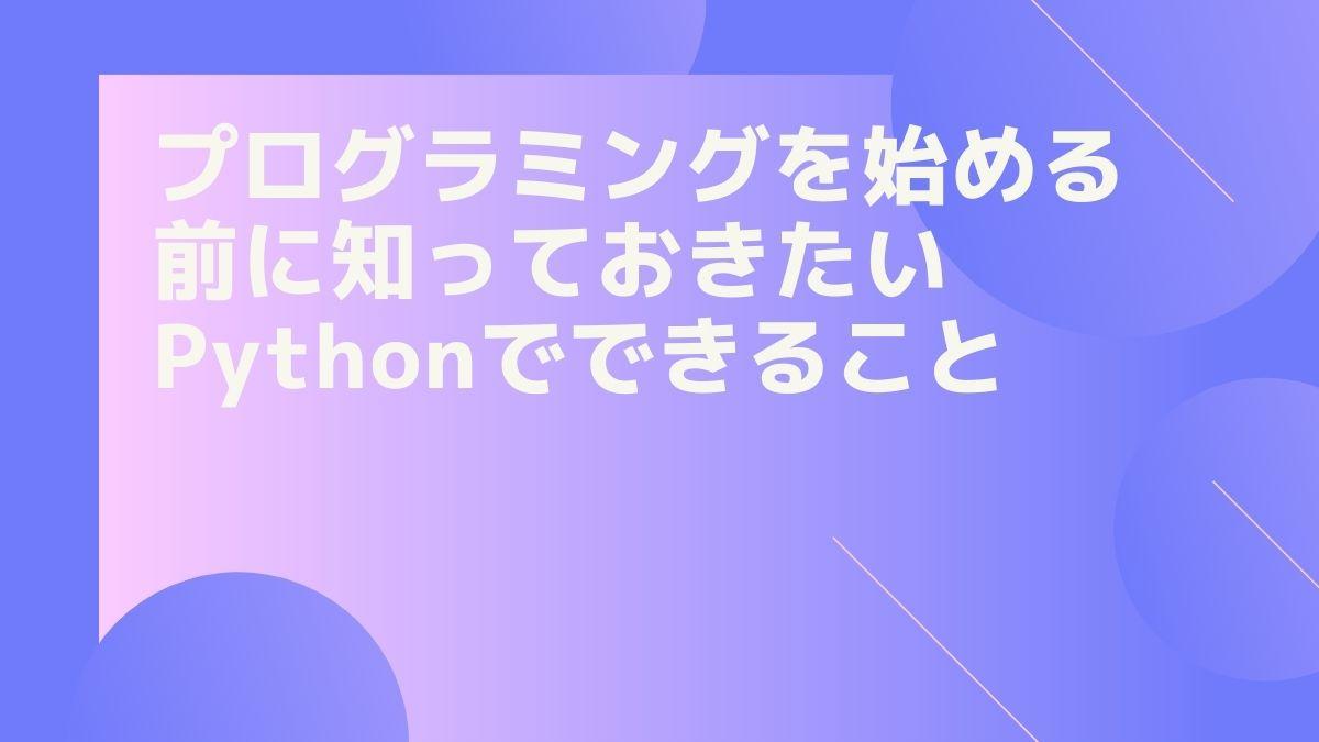 プログラミングを始める前に知っておきたいPythonでできること