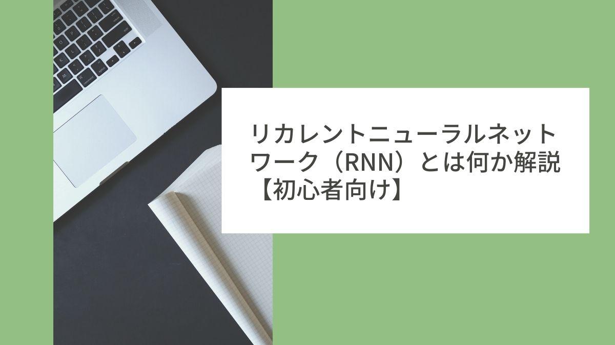 リカレントニューラルネットワーク(RNN)とは何か解説【初心者向け】